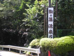 駒の湯温泉に行きました。-02