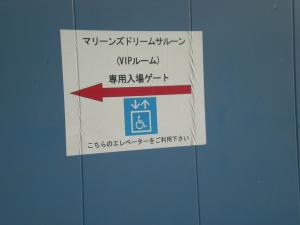 09野球観戦-千葉ロッテマリンスタジアム-01