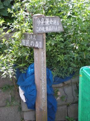 横浜栄・鎌倉湖散策-03