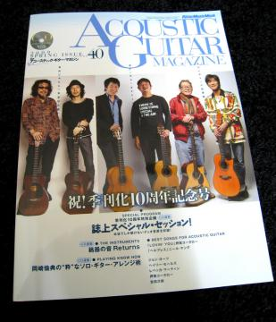 Acoustic Guitar Magazine 40