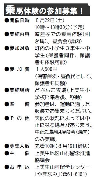 芽室町広報誌「すまいる」9月号より転載