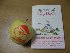 りんごと日記帳