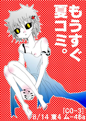 shiro-003nikkiyo.jpg