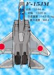 F-15JM1_convert_20090403173939.jpg