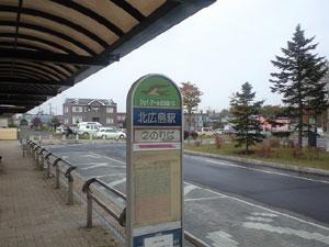 北広島駅のバス停