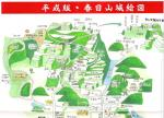 春日山城の全図