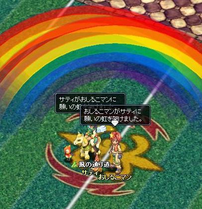 W虹ーヽ(´▽`*)ノ