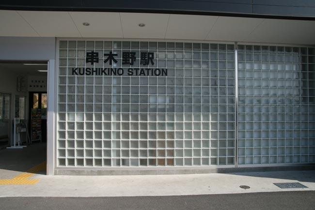 090306_串木野駅