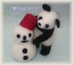 子パンダと雪だるま