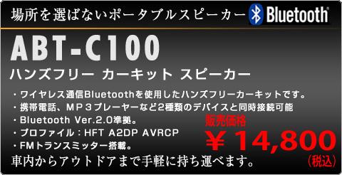ABT-C100.jpg