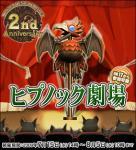 「ヒプノック劇場」開催!01