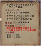 「ヒプノック劇場」開催!02