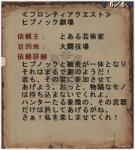 「ヒプノック劇場」開催!03