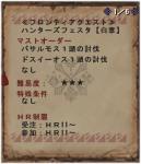 ハンターズフェスタ【白章】01