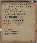 フェスタ【序章】01