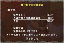 第17回 狩人祭【結果】_04