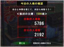 第17回 狩人祭【結果】_02