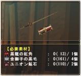 虹色鉱石よりユニオン鉱石01
