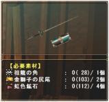 虹色鉱石よりユニオン鉱石02