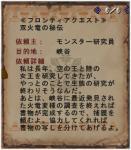 双火竜の秘伝02