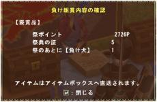 第19回 狩人祭結果発表!05