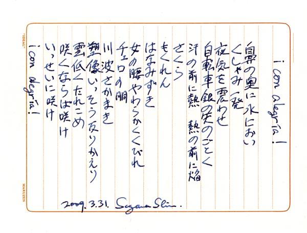 blog_20090409+.jpg
