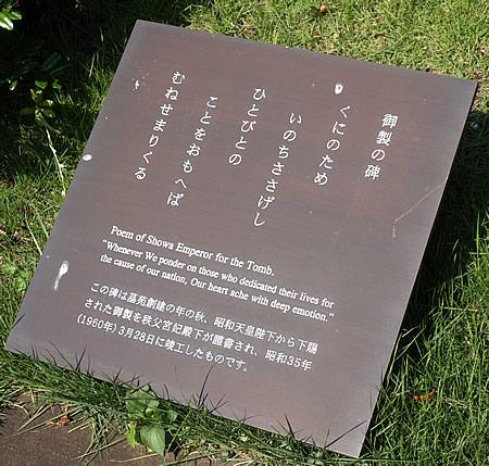 千鳥ケ淵戦没者墓苑