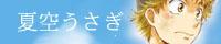 「夏空うさぎ」 きろぴんさん 素敵な西浦っこがいっぱい。特に三橋が可愛い、阿倍がカッコイイ!