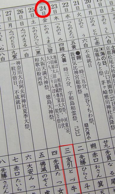 090724-koyomi1.jpg