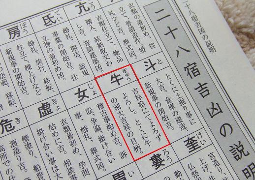 090724-koyomi2.jpg
