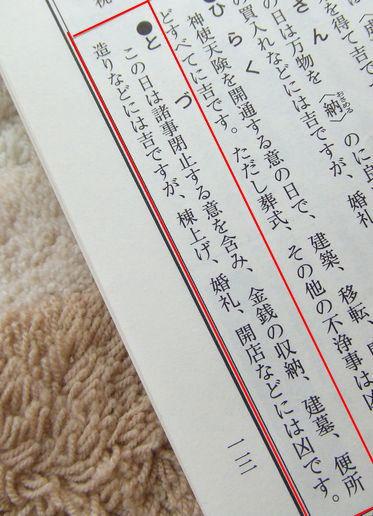 090724-koyomi3.jpg