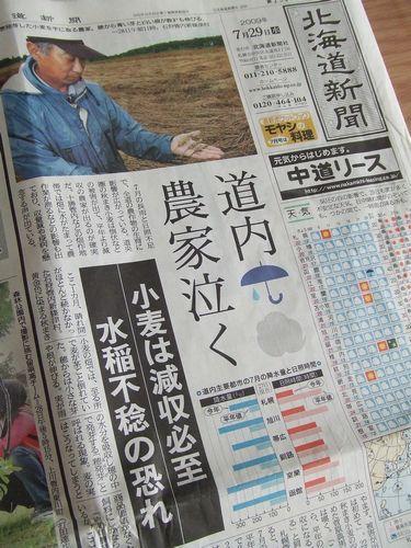 090730-newspaper1.jpg