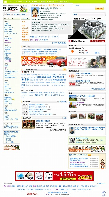 横浜タウン 地域情報・ータ