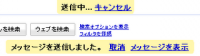 GmailSendCancel2.png