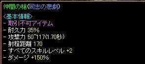 武器090825-1