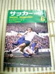 soccermaga02s.jpg