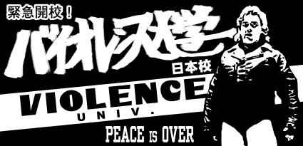 violenceunis.jpg