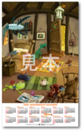 2008年カレンダー(見本)