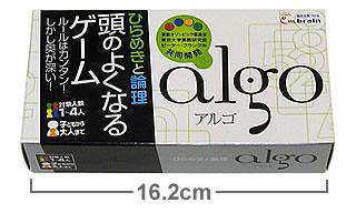 アルゴ:箱