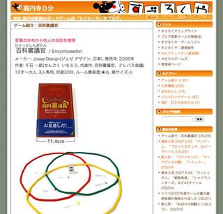 ブログ2007年5月スタイルの画面写真
