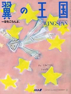 翼の王国06年11月号:表紙
