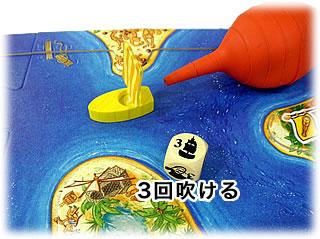 海賊ブラック:ふいごで吹いて航行