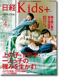 日経キッズプラス2008年4月号:表紙
