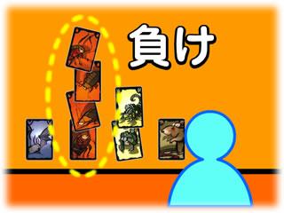ごきぶりポーカー:同種4枚溜まったら負け