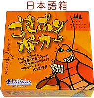 ごきぶりポーカー:日本語箱