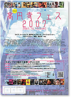 高円寺フェス2007チラシ