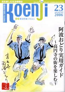 月刊 東京杉並こうえんじ Vol.23