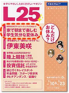 雑誌L25 No.29:表紙