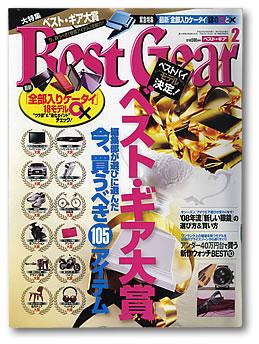 ベストギア2008年2月号:表紙