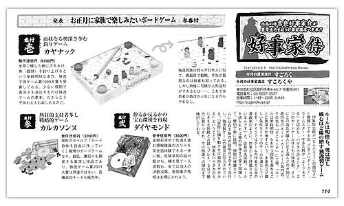 ベストギア2008年2月号:114ページ拡大